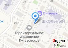 Компания «Администрация сельского поселения Кутузовское» на карте