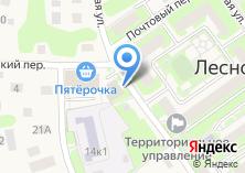 Компания «Почтовое отделение №143080» на карте