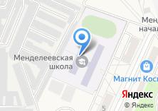 Компания «Менделеевская средняя общеобразовательная школа №2» на карте