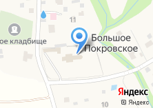 Компания «Церковь Покрова Пресвятой Богородицы в Большом Покровском» на карте