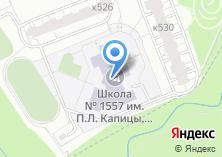 Компания «Лицей №1557» на карте