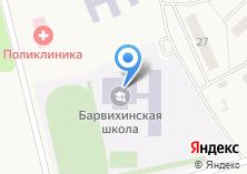 Компания «Барвихинская средняя общеобразовательная школа» на карте