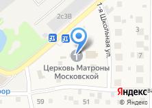 Компания «Храм Святой Блаженной Матроны Московской» на карте