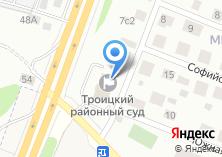 Компания «Троицкий районный суд г. Москвы» на карте