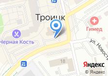 Компания «Строящееся административное здание по ул. Академическая площадь (Троицк)» на карте