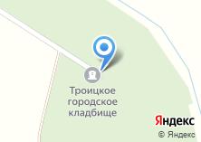 Компания «Троицкое городское кладбище» на карте