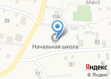 Компания «Поярковская начальная общеобразовательная школа» на карте