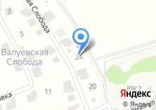 Компания «Валуевская слобода» на карте