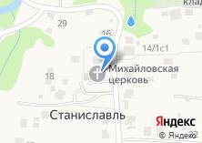 Компания «Храм Архангела Михаила в Станиславле» на карте
