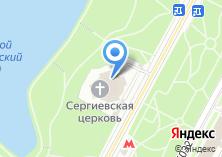 Компания «Храм Преподобного Сергия Радонежского в Солнцеве» на карте
