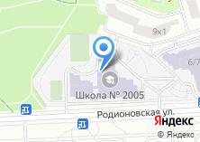 Компания «Средняя общеобразовательная школа №2005 с дошкольным отделением» на карте