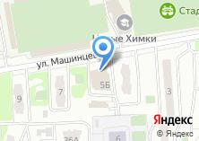 Компания «Строящееся административное здание по ул. Машинцева (г. Химки)» на карте