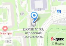 Компания «ДЮСШ №93» на карте