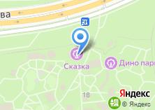 Компания «Семейный парк развлечений Skazka» на карте