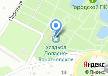 Компания «Усадьба Лопасня-Зачатьевское» на карте