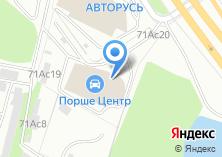 Компания «Порше Центр Москва автосалон» на карте