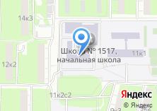 Компания «Гимназия №1517 с дошкольным отделением» на карте