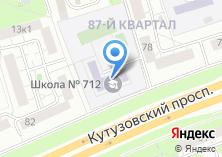 Компания «Средняя общеобразовательная школа №712» на карте