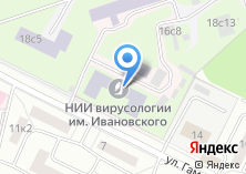 Компания «НИИ вирусологии им. Д.И. Ивановского» на карте