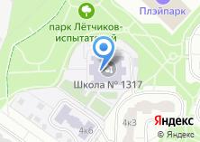 Компания «Центр образования №1317» на карте