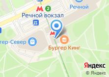 Компания «Станция Речной вокзал» на карте