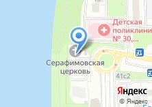 Компания «Храм Преподобного Серафима Саровского на Филевской Пойме» на карте