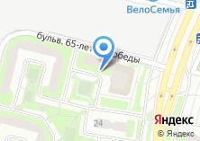 Компания «Строящийся жилой дом по ул. 65 лет Победы бульвар (г. Подольск)» на карте
