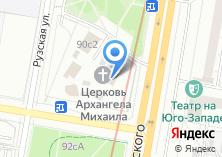Компания «Храм Архистратига Михаила в Тропарёве» на карте