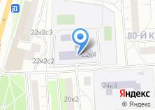 Компания «Средняя общеобразовательная школа №1605 с дошкольным отделением» на карте