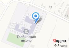 Компания «Толбинская средняя общеобразовательная школа» на карте