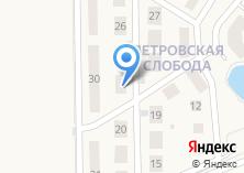 Компания «Петровская слобода» на карте
