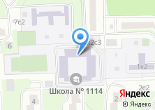 Компания «Средняя общеобразовательная школа №1114 с дошкольным отделением» на карте