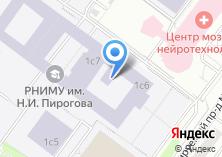 Компания «Российский национальный исследовательский медицинский университет им. Н.И. Пирогова» на карте