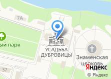 Компания «Трапезная князей Голицыных» на карте