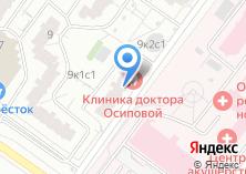 Компания «Стоматологическая клиника Доктора Осиповой» на карте