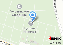 Компания «Храм Святого Царя-мученика Николая II и всех новомучеников и исповедников российских» на карте