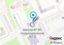 Компания «Вечерняя (сменная) общеобразовательная школа №90» на карте
