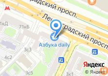Компания «Почтовое отделение №125057» на карте
