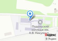 Компания «Подольский колледж» на карте