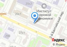 Компания «Почтовое отделение №125315» на карте