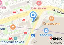 Компания «Магазин косметики и бижутерии на Хорошевском шоссе» на карте