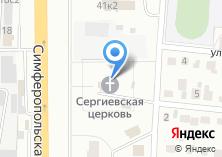 Компания «Храм священномученика Сергия Подольского» на карте