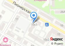 Компания «Строящийся жилой дом по ул. Пионерская (г. Подольск)» на карте