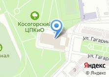Компания «Косогорец» на карте