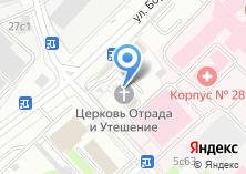Компания «Храм Ватопедской иконы Божией Матери Отрада и Утешение» на карте