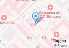 Компания «Городская клиническая больница им. С.П. Боткина» на карте