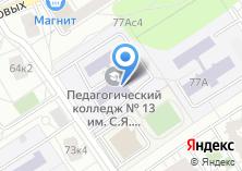 Компания «Педагогический колледж №13 им. С.Я. Маршака» на карте