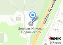 Компания «Храм священномученика Николая пресвитера Подольского» на карте