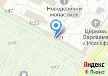 Компания «Храм Покрова Пресвятой Богородицы Новодевичьего монастыря» на карте