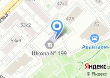 Компания «Средняя общеобразовательная школа №199» на карте